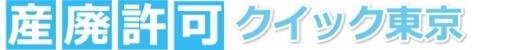 産業廃棄物収集運搬業許可クイック東京